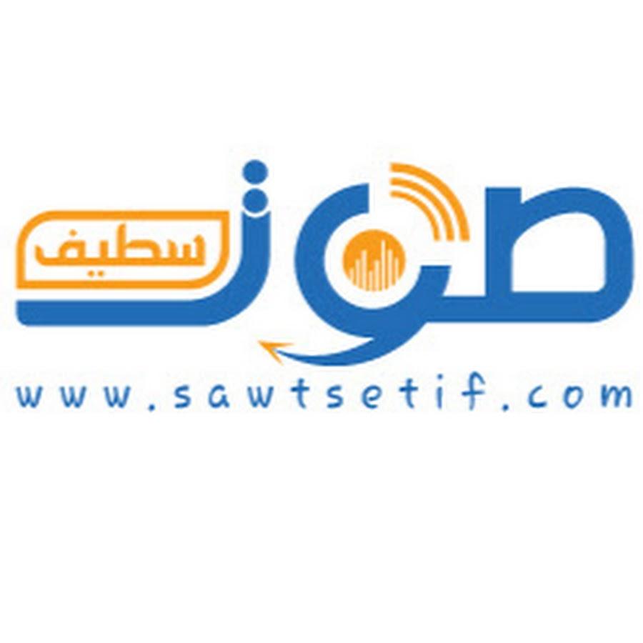 sawtsetif - صوت سطيف