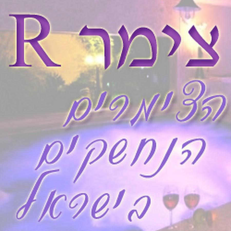 צימר R