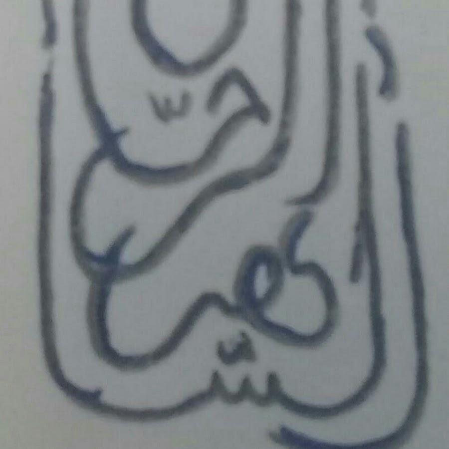 الساهر الرحال Al-Saher