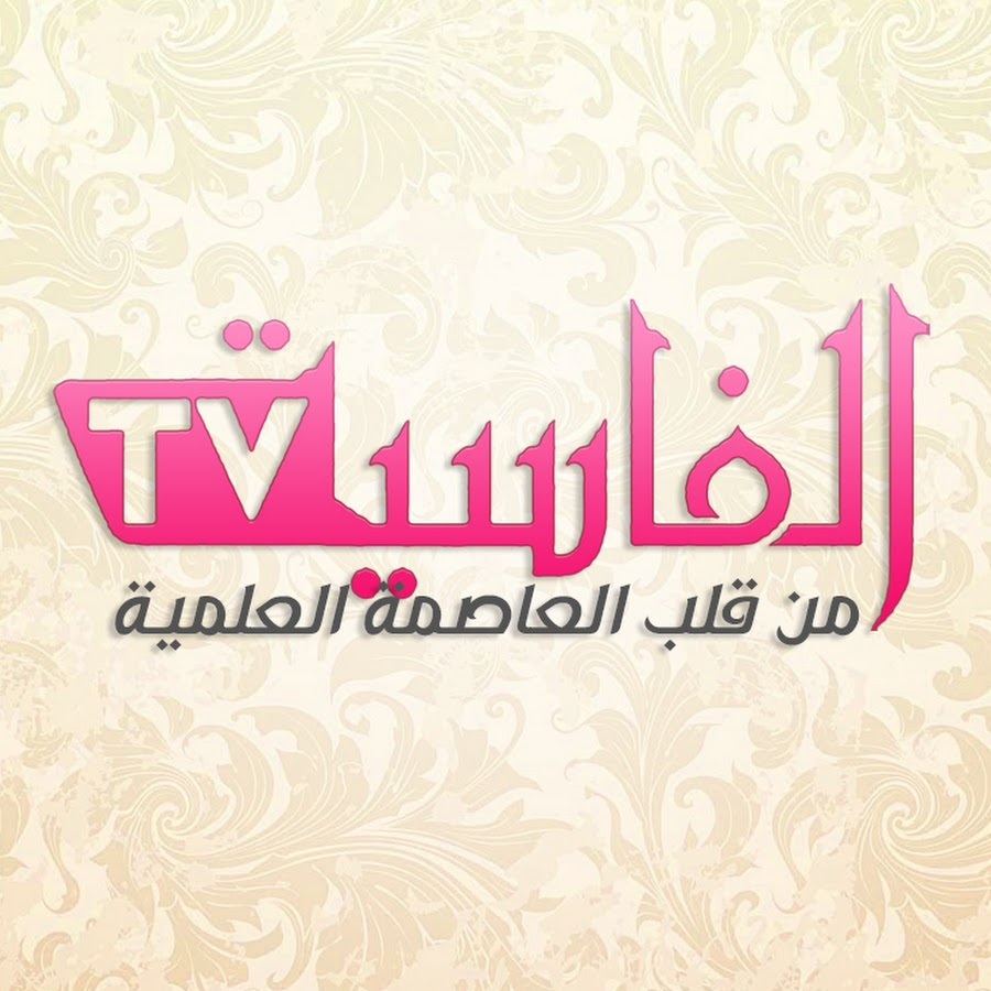 LFASSIA TV الفاسية