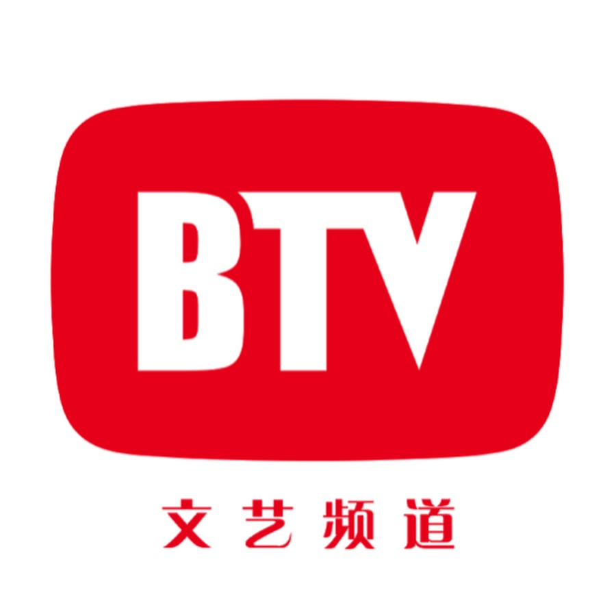 北京电视台文艺频道 Beijing TV