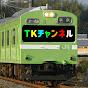 TK・鉄道チャンネル
