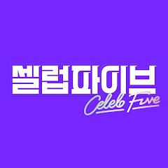 셀럽파이브 Celeb Five official