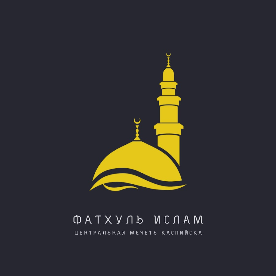 Фатхуль Ислам -