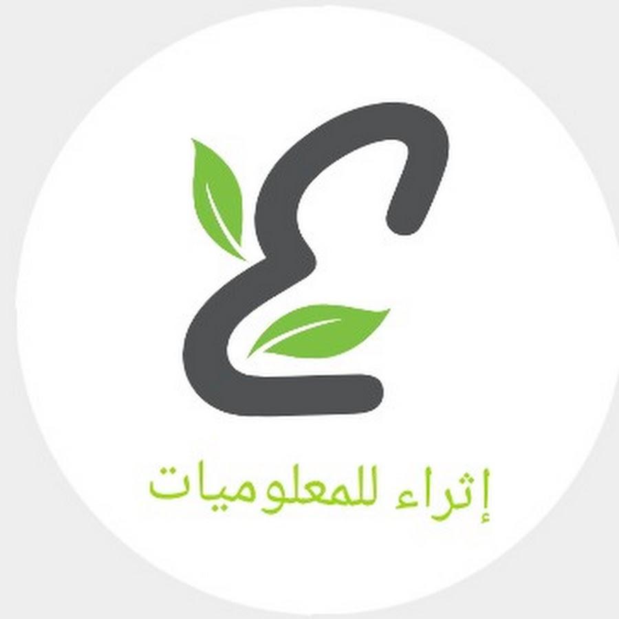 إثراء للمعلوميات - Ethraa Information