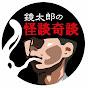 【怪談朗読】鏡太郎の怪談奇談