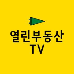 제천열린부동산 TV