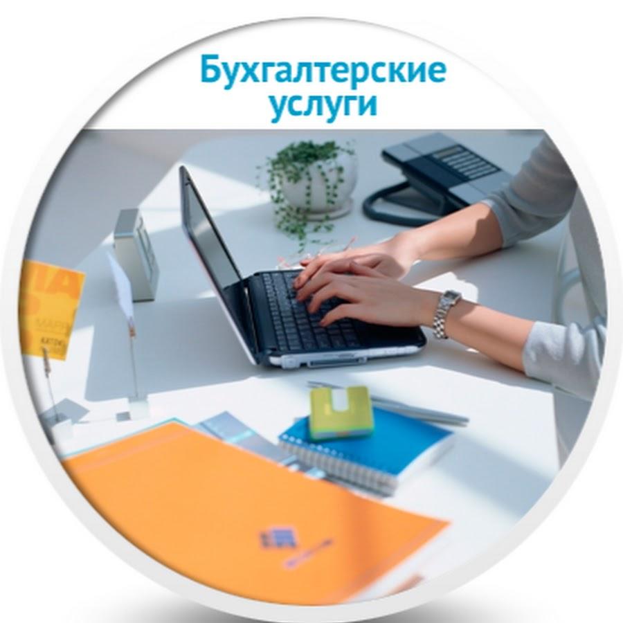Комплексное бухгалтерское обслуживание ооо договор на оказание бухгалтерских услуг аутсорсинг образец
