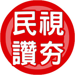 民視讚夯 Formosa TV Thumbs Up