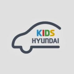 키즈현대(Kidshyundai)