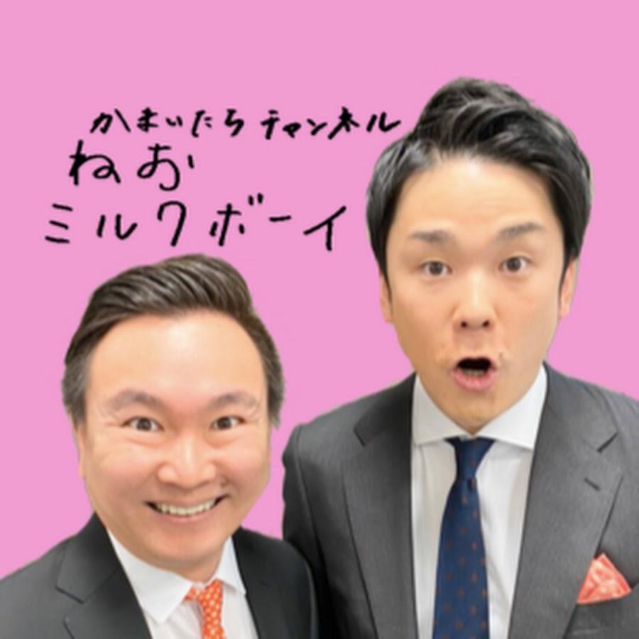 かまいたちチャンネル
