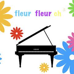 fleurふるふる