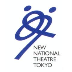 新国立劇場 New National Theatre Tokyo