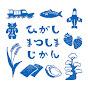 「ひがしまつしまじかん」東松島市商工観光課公式