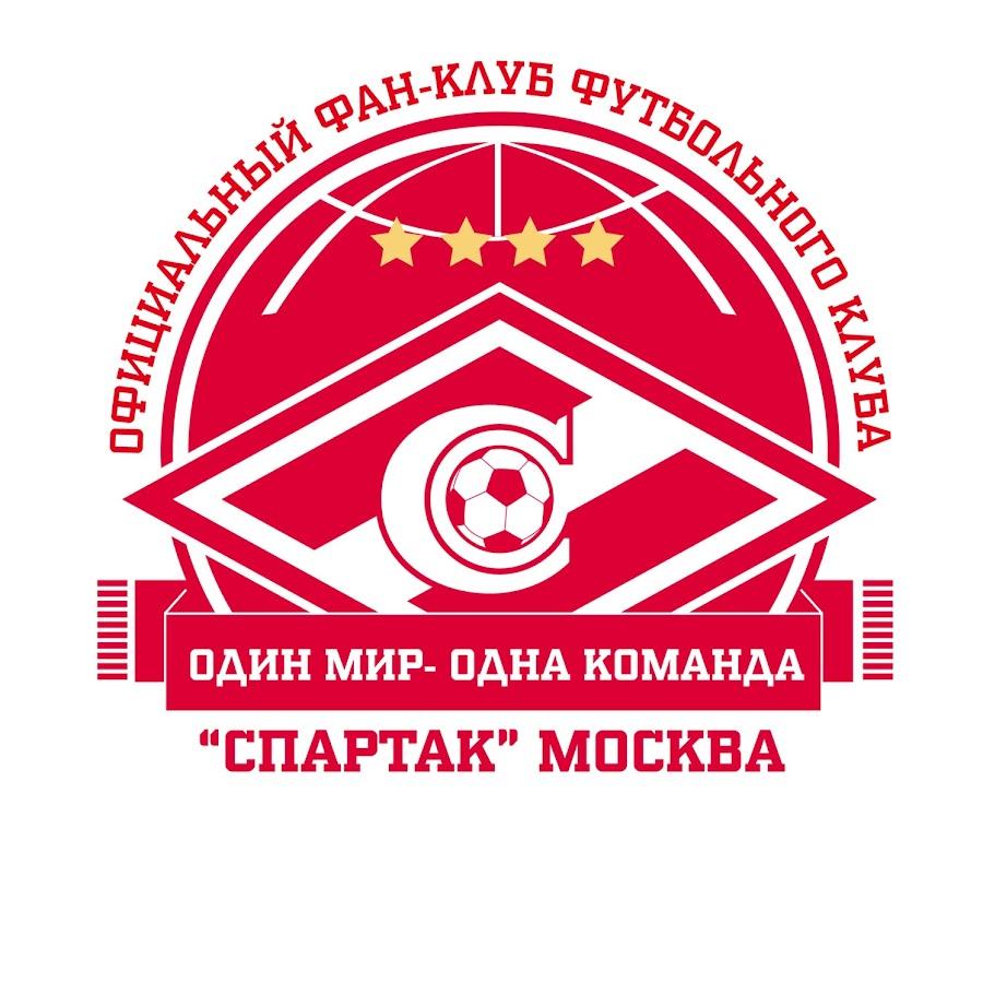 официальный клуб спартак москва