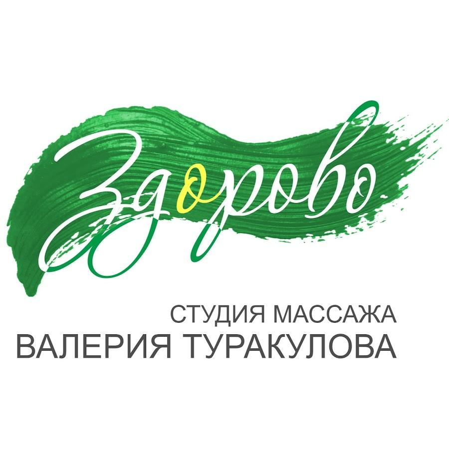 Valerii Turakulov