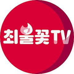 최불꽃TV