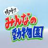 I LOVE みんなのどうぶつ園チャンネル【公式】
