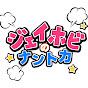ジェイホビのナントカ【ツイステグッズ開封・紹介】