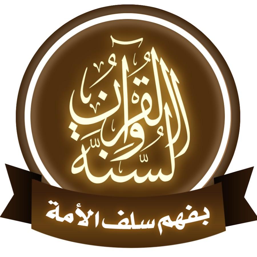 القرآن والسنة بفهم سلف