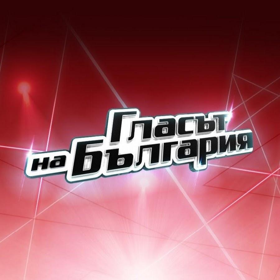 Гласът на България