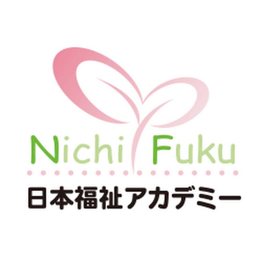 介護専門日本福祉アカデミー公式チャンネル