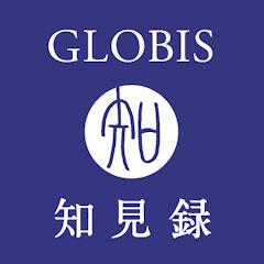 GLOBIS知見録