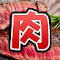 肉肉チャンネル〜おもいのフライパン【公式】