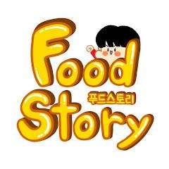 푸드스토리 FoodStory