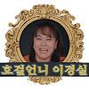 호걸언니_이경실
