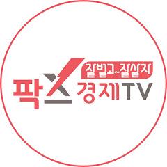 팍스경제TV