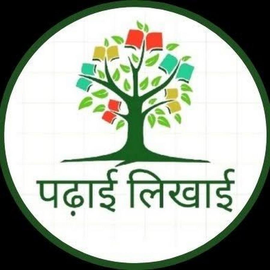 Padhaai Likhai
