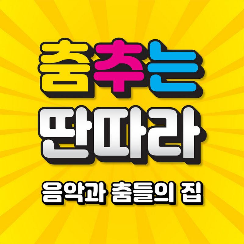 Logo for 춤추는딴따라