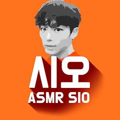 유튜버 SIO ASMR의 유튜브 채널