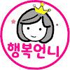 행복언니TV happy sister
