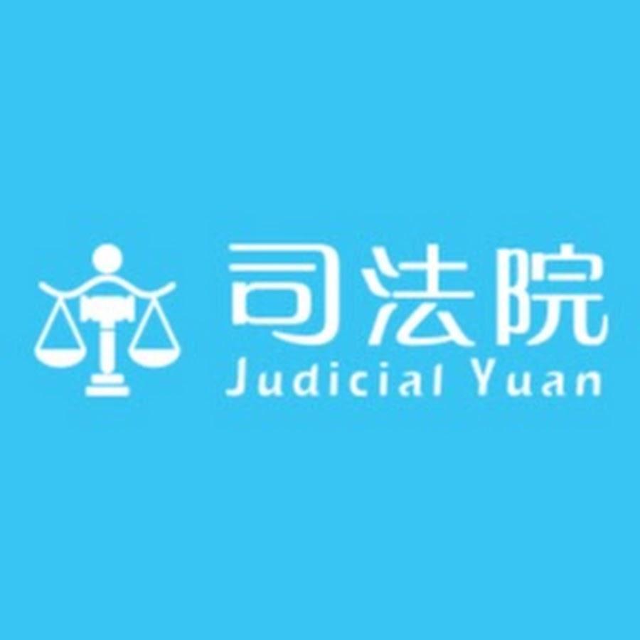 Judicial Yuan 司法院影音