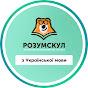 Українська мова і література ЗНО 2021 РОЗУМСКУЛ