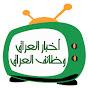 أخبار العراق وظائف العراق