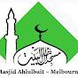 Masjid Ahlulbait Mosque مسجد أهل البيت