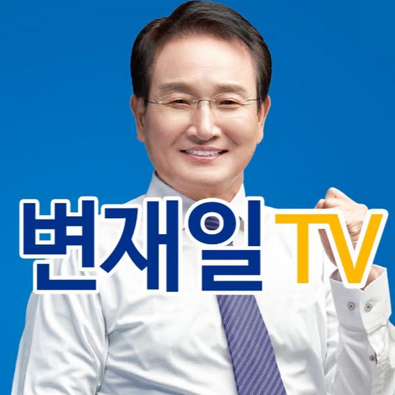 변재일TV