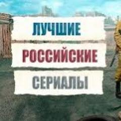 Российское кино