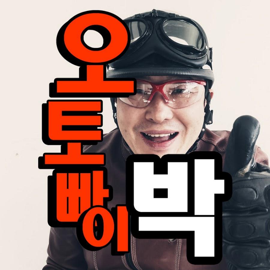 박오토빠이