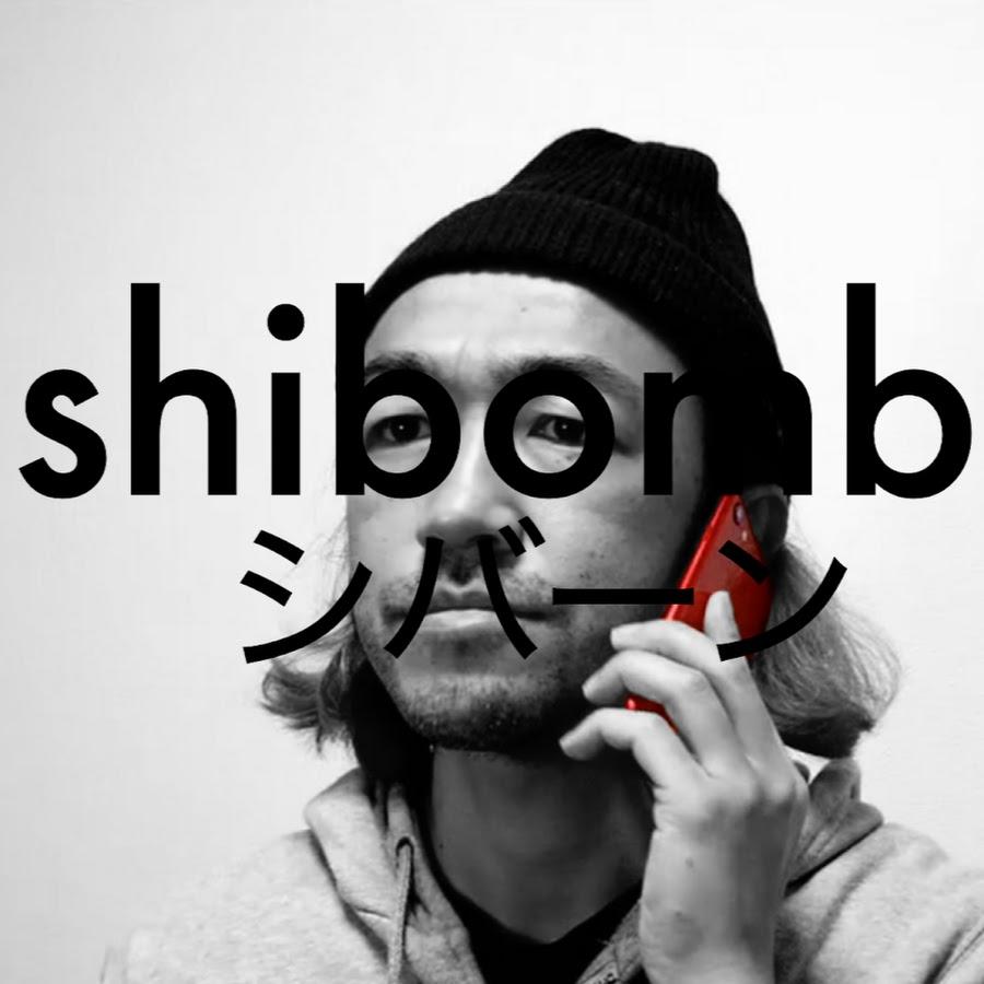 シバーン / shibomb