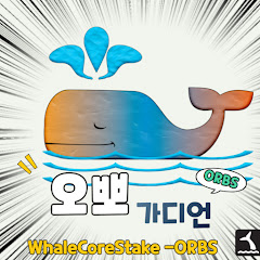 오뽀가디언- 비트코인TV