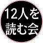 12人の優しい日本人を読む会