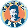 機動電視台RTV