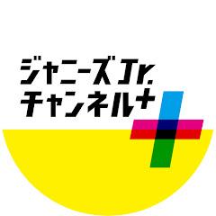 ジャニーズJr.チャンネル+