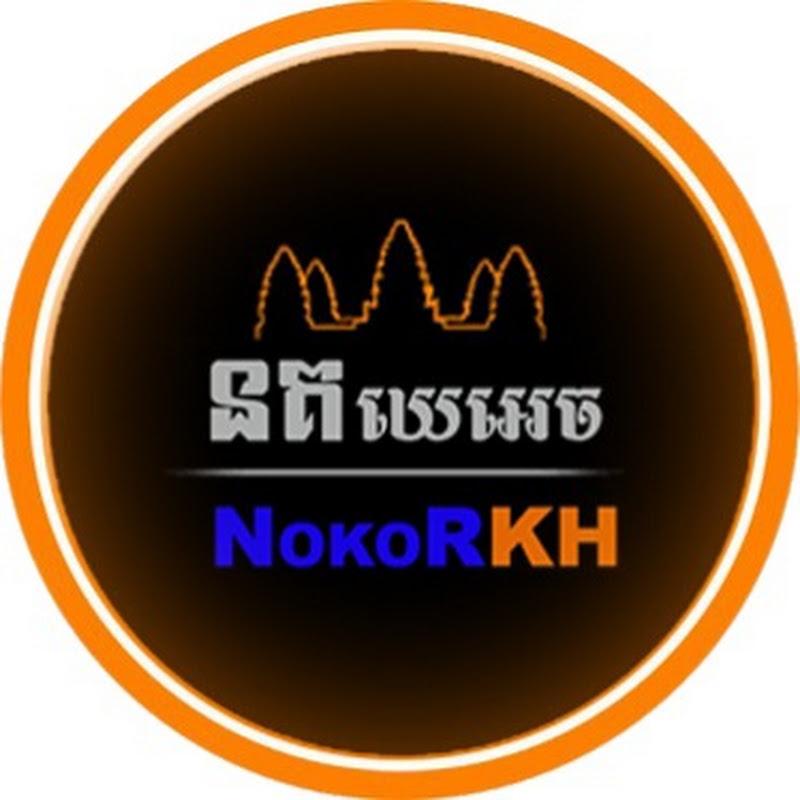 Nokor kh (nokor-kh)