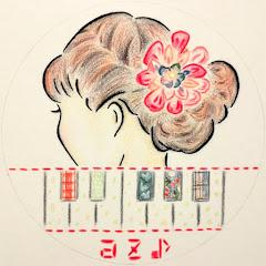 アズピアノ♪ / azunissimo piano