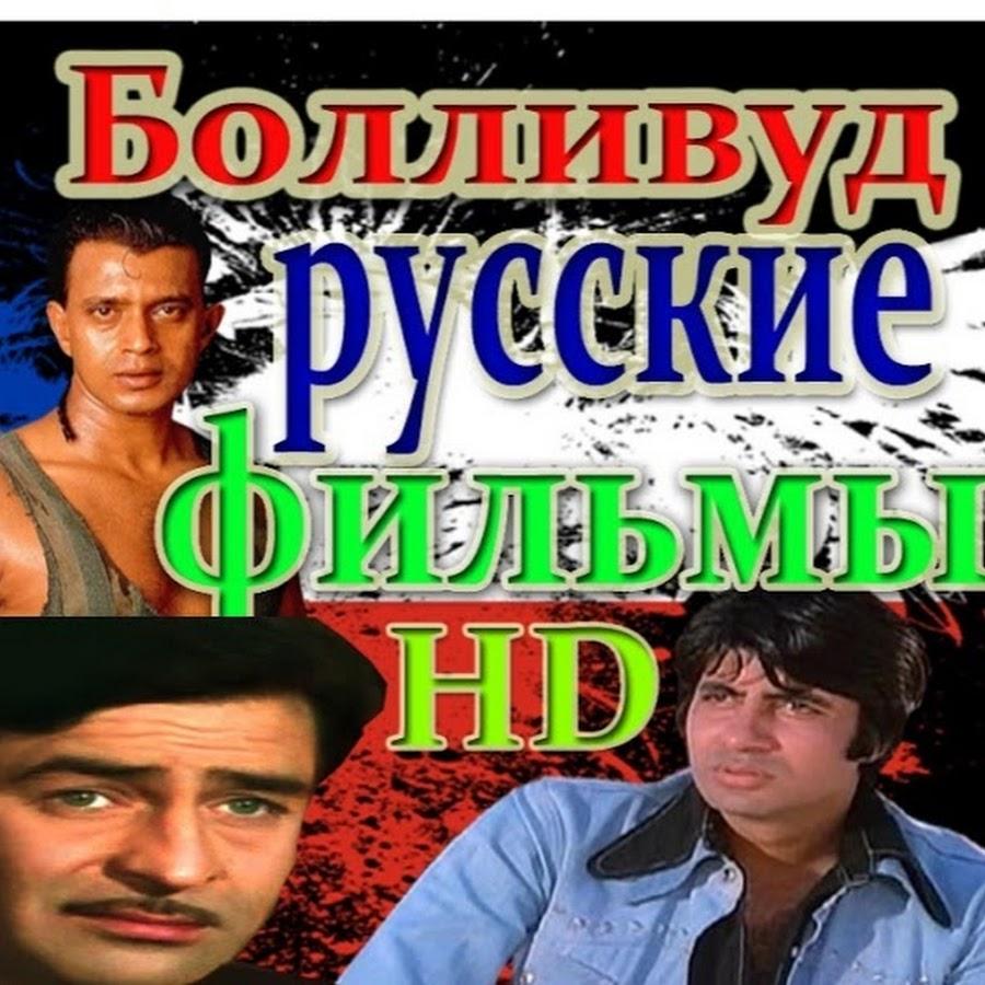 Bollywood Russian